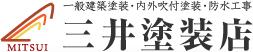 兵庫県高砂市の三井塗装店 外壁塗装・屋根塗装・内装塗装・防水工事など